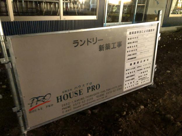 コメダ桃花台横の旧学習塾跡地にランドリー建設中 - 3