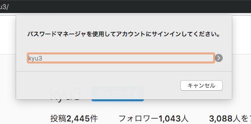 プライベートウィンドウでInstagramにアクセスすると毎回表示される「パスワードマネージャー」がうざい…