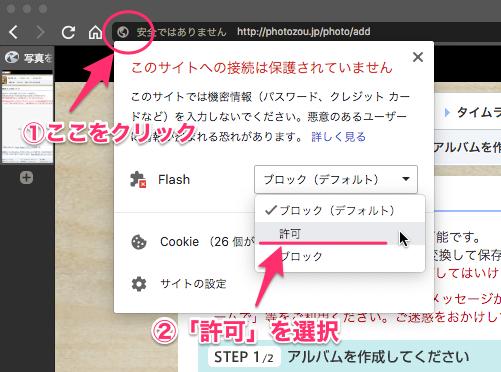 Vivaldi 2.2.1360.4:サイトごとの設定でFlashを許可 - 2