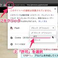 Photos: Vivaldi 2.2.1360.4:サイトごとの設定でFlashを許可 - 2