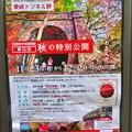 愛岐トンネル群一般公開(2018秋)のポスター
