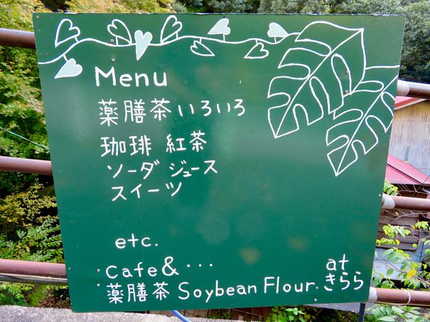 定光寺川沿いにある薬膳茶「薬膳茶ソイビーンフラワー at きらら」 - 8:メニュー