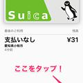 モバイルSuica:Walletアプリで「ヘルプモード」をオン! - 1