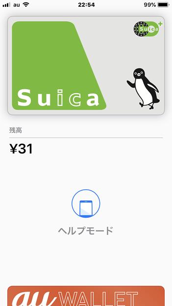 モバイルSuica:Walletアプリで「ヘルプモード」をオン! - 4