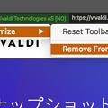 Vivaldi 2.2.1369.6:アドレスバーのボタンが右クリックで削除可能に - 1