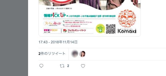 悪質市議会議員 小川真由美が問題となってる「広報こまき 2018年11月号」をRTして宣伝! - 2