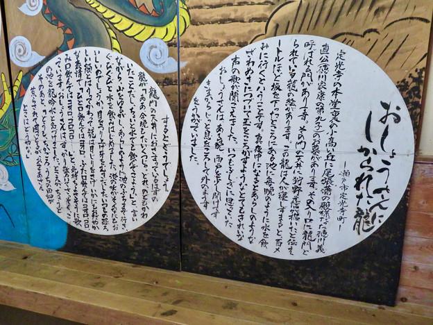 秋の定光寺(2018年11月18日) - 14:休憩所の壁に描かれた民話(おしょうさんにしかられた龍)