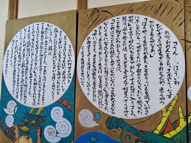 秋の定光寺(2018年11月18日) - 15:休憩所の壁に描かれた民話(おしょうさんにしかられた龍)