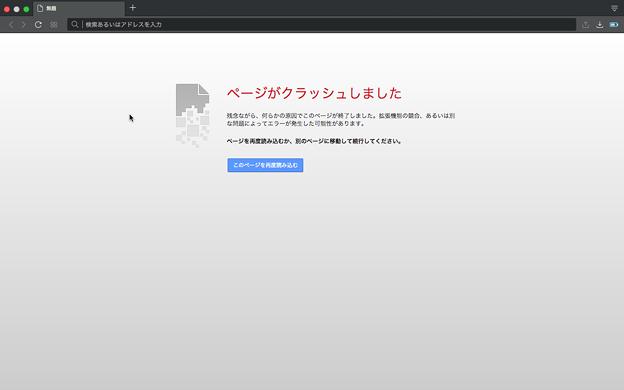 Opera Stable 56.0.3051.116にアップデートしたら再起動後クラッシュ - 1