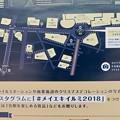 Photos: 名駅周辺イルミネーションのInstagram使ったキャンペーン「メイエキイルミ」のポスター - 2