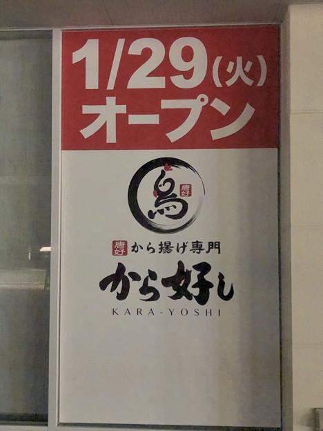 落合公園横の旧ファミマ跡地に唐揚げ専門店「から好し」がオープン!? - 3