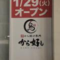 写真: 落合公園横の旧ファミマ跡地に唐揚げ専門店「から好し」がオープン!? - 3