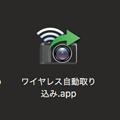 PlayMemories Homeと同時にインストールされる「ワイヤレス自動取り込み」アプリのアイコン
