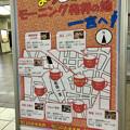 Photos: 一宮駅:「モーニング発祥の地」PRするポスター(喫茶店マップ)