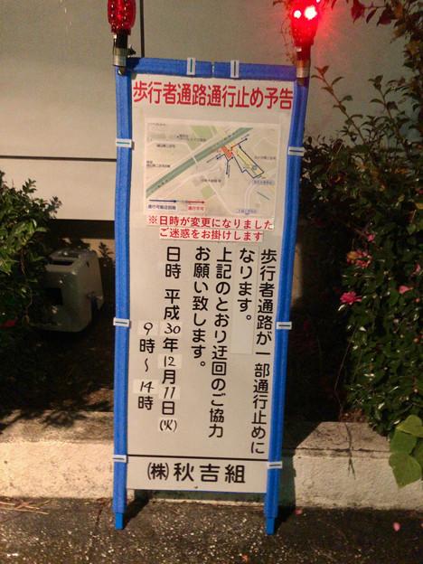 桃花台線の桃花台東駅周辺撤去工事(2018年12月4日):通行止めが一週間後(11日)に変更 - 3
