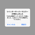 Echofon 12.0:使用中「アカウント再認証が必要」と言うアラートが! - 2(再認証がサーバーエラーでできず!)