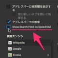 Vivaldi 2.2.1386.4:スピードダイヤルの検索窓は設定で非表示可能 - 2