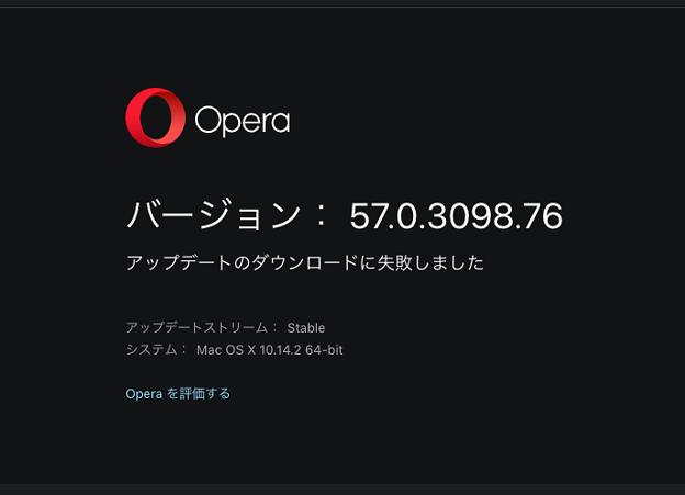 Opera 57の最新版にアップデートしようとしたら、アップデートのダウンロードに失敗!? - 2