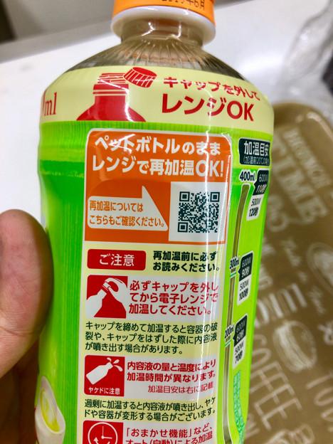 「お~いお茶」のペットボトルはレンチンOK!?(※ただし蓋外す)