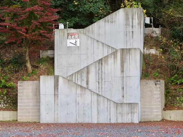 初冬の寂光院(2018年12月8日) - 15:バス専用駐車場横の階段