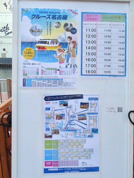ららぽーと名古屋みなとアクルス前の中川運河水上バス(クルーズ名古屋)の乗船場 - 8