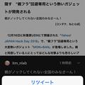 Pocket公式アプリ 7.0.8:Twitter連携機能が復活 - 8