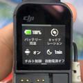 Photos: 予想より2回り小さかった「DJI Osmo Pocket」 - 6