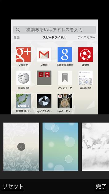 Opera Mini 8.0.0 No - 01:テーマ変更