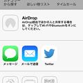 Opera Mini 8.0.0 No - 29:共有メニュー