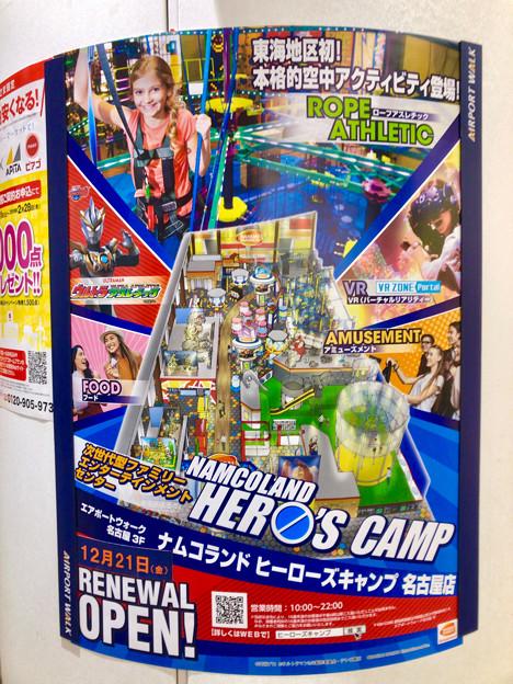 ナムコランドヒーローズキャンプ名古屋 - 1:ポスター