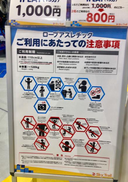 ナムコランドヒーローズキャンプ名古屋 - 7:ロープアスレチックの注意事項