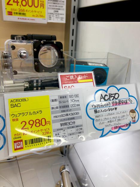 ビックカメラで売ってた格安アクションカム「AC150」