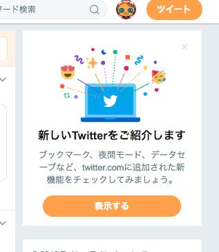 Twitter公式WEBはモバイルTwitterに!? - 1