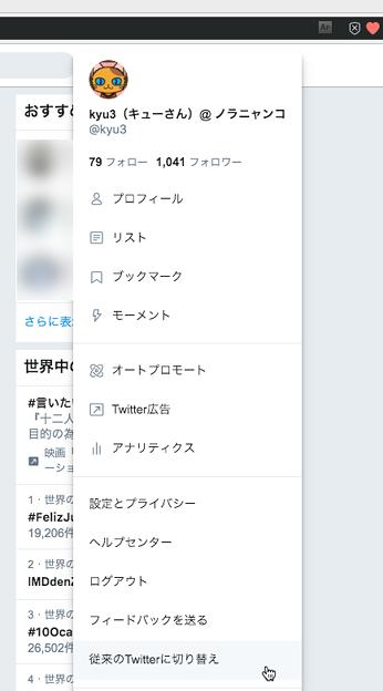 Twitter公式WEBはモバイルTwitterに!? - 3:従来の表示に戻すメニュー