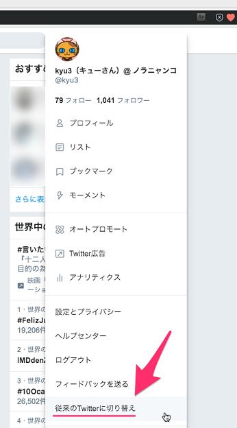 Twitter公式WEBはモバイルTwitterに!? - 4:従来の表示に戻すメニュー
