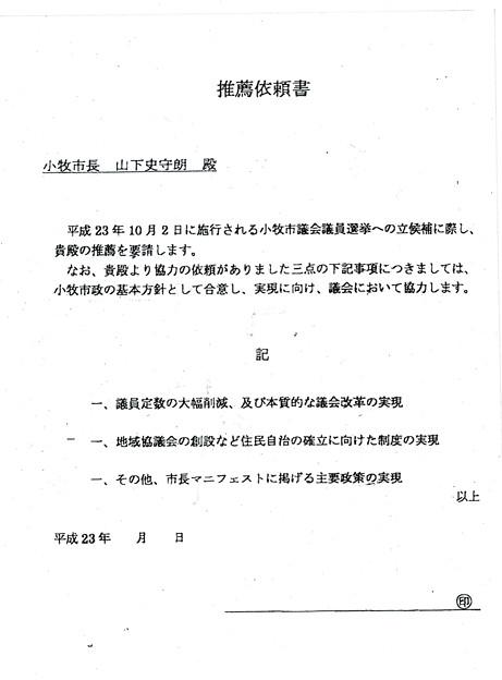 山下しずおが2011年の市議選の際選挙協力の見返りに市議役割放棄を求めた推薦依頼書(コピー)- 1