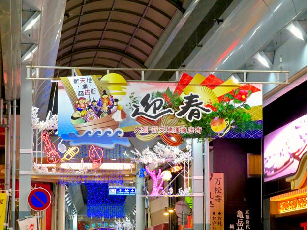 大須商店街 2019年正月の幟り - 1