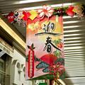 大須商店街 2019年正月の幟り - 2
