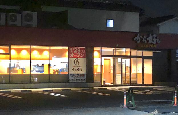 落合公園横の旧ファミマ跡地に唐揚げ専門店「から好し」が1月29日にオープン! - 2