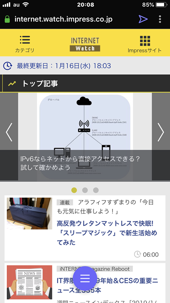 Opera Touch 1.2.1:ダークテーマをサポート - 2(WEB表示)