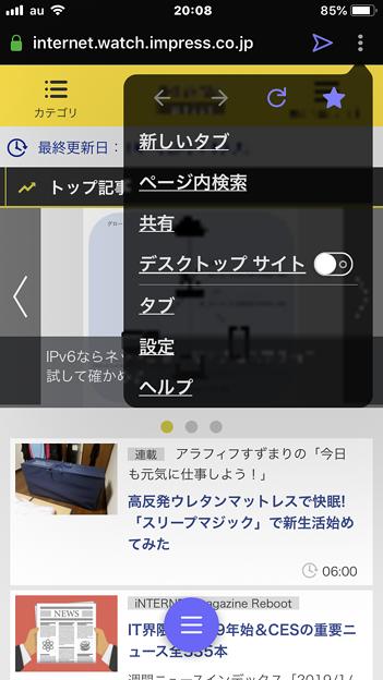 Opera Touch 1.2.1:ダークテーマをサポート - 3(メニュー)