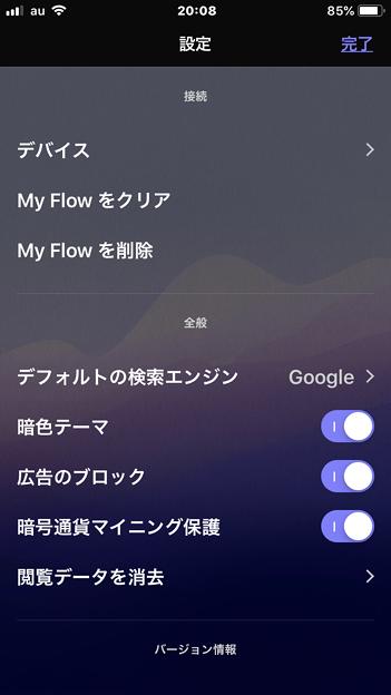 Opera Touch 1.2.1:ダークテーマをサポート - 4(設定)