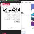 Vivaldi WEBパネル向きのサイト「Time Is」- 3:パリ