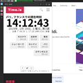 Photos: Vivaldi WEBパネル向きのサイト「Time Is」- 3:パリ