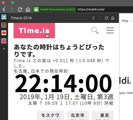 Vivaldi WEBパネル向きのサイト「Time Is」- 4:トップページで内蔵時計とのズレを表示