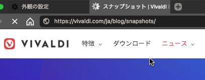 Vivaldi 2.3.1435.4:読み込み中のタブのファビコンがスピナーに - 1