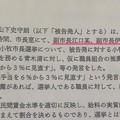 Photos: 山下市長の職員脅迫に副市長も同席?! - 1