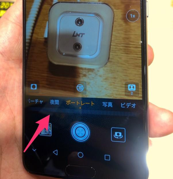 HUAWEI P20のカメラアプリの切り替えはiOSも真似すべき! - 2