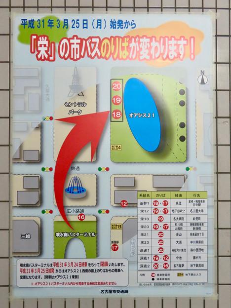 名古屋市営バス:噴水南ターミナルからオアシス21横への乗り場移転の案内