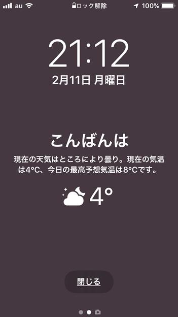 iOS12:おやすみモード終了時にロック画面に天気表示
